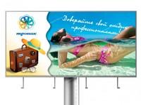 Баннер, билборд