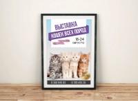 Плакат Выставка кошек