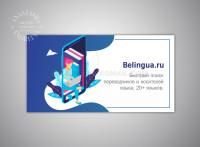 Баннер на сайт Belingua 1
