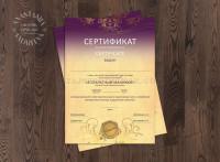 Сертификат маникюр