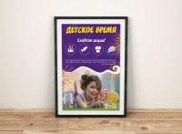 Плакат Детское время