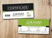 Сертификат Джами