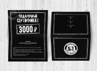 Сертификат Барбершоп