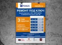 Плакат Рем25