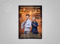 Плакат Мастер класс для ведущих