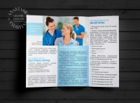 Буклет Медицина