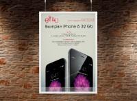 Плакат IPhone