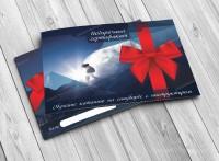 Подарочный сертификат Сноуборд