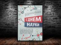 Плакат С днем науки
