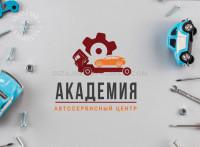 Автосервис Академия