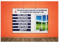 Плакат Профессиональное остекление