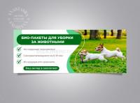Баннер Био-пакеты для уборки за животными