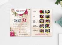 Листовка Доставка цветов