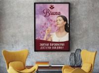 Плакат Bruno