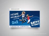 Баннер на сайт Батут