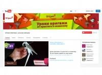 Youtube Оригами