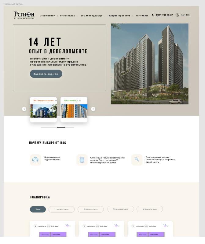 Дизайн двух страниц сайта фото f_8045f2d7f9813c23.png