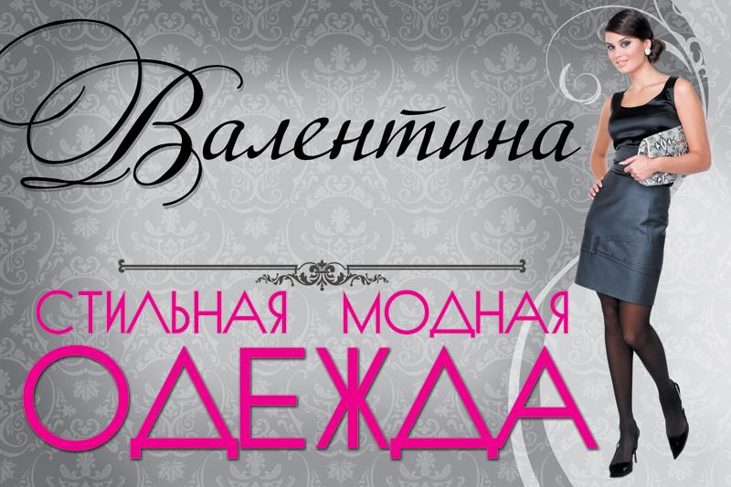 "Баннер ""Валентина"""