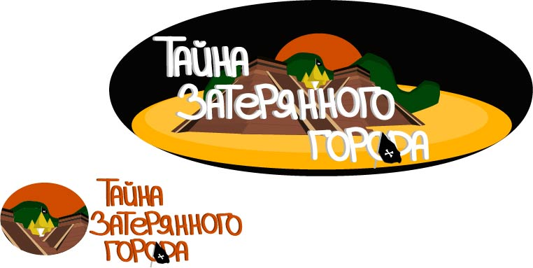 Разработка логотипа и шрифтов для Квеста  фото f_1825b42264738cba.jpg