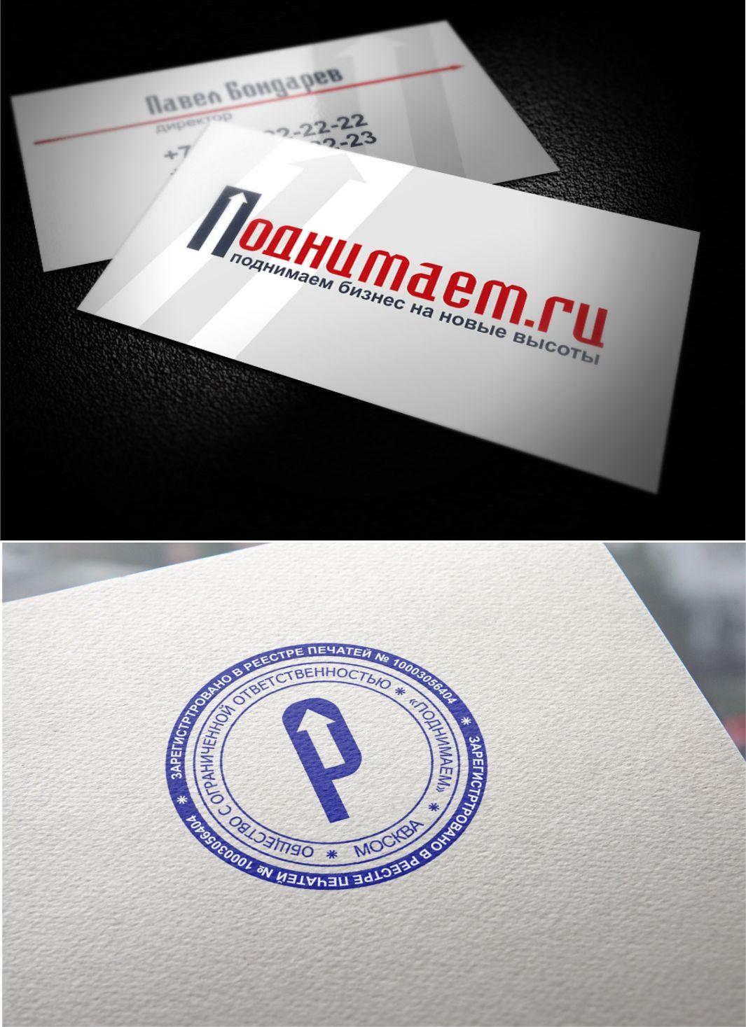 Разработать логотип + визитку + логотип для печати ООО +++ фото f_52555464dfde5f0c.jpg