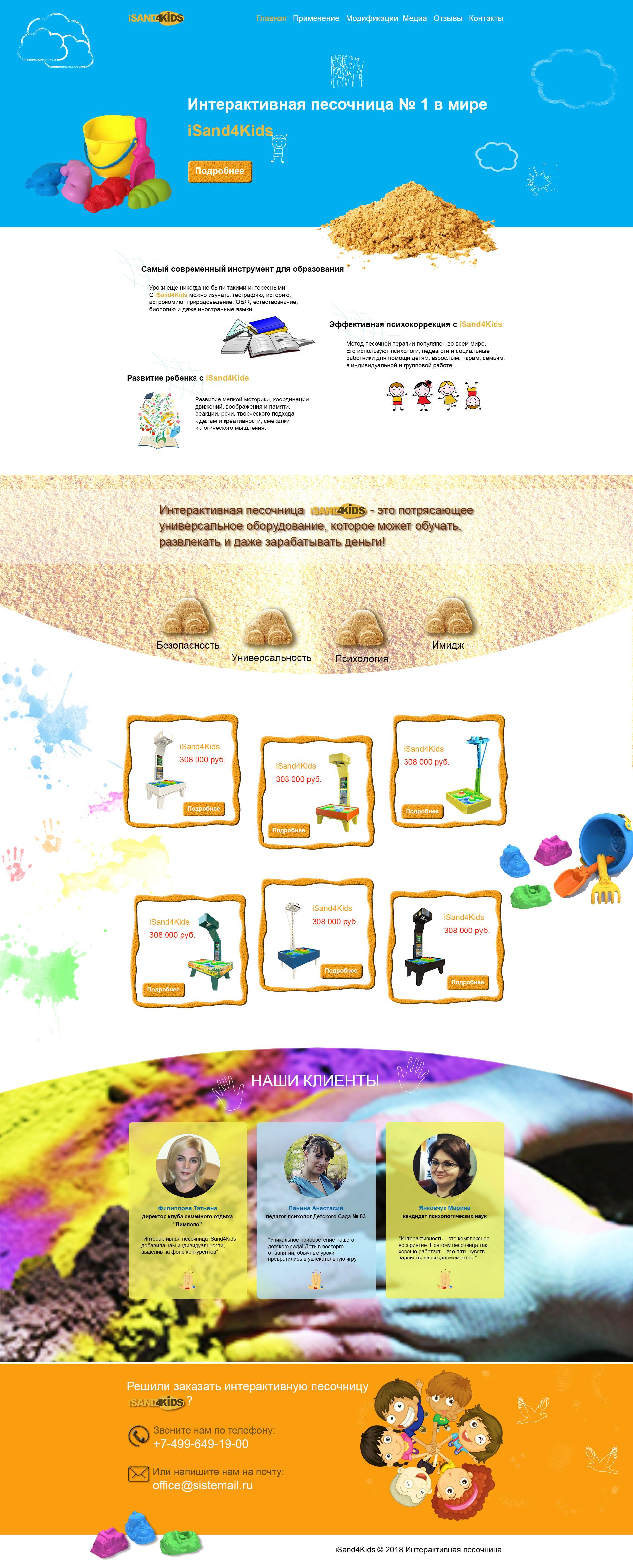 Редизайн сайтов (выбираем исполнителя постоянной основе) фото f_6385a7de9a0492a2.jpg