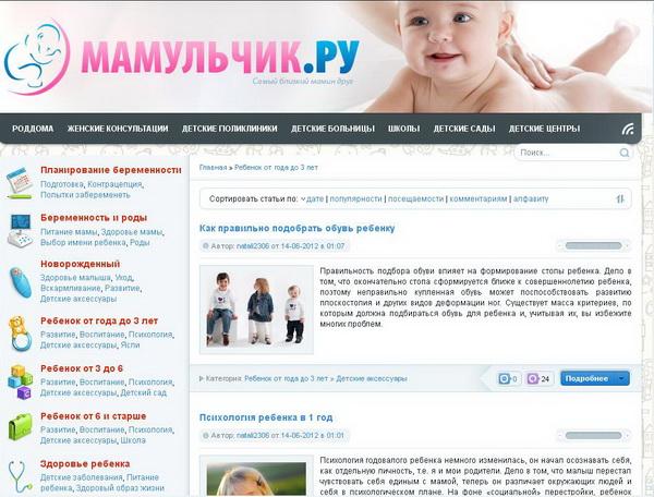 Информационный сайт Мамульчик