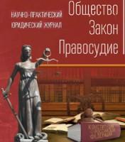 Научно-практический юридический журнал