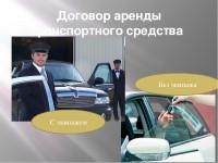 Договор транспортного средства без экипажа