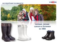 Каталог обуви из ЭВА, Torvi