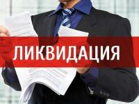 Ликвидация и банкротство компании