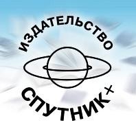 """Издательство """"Спутник"""""""