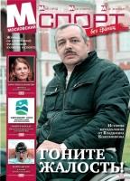 Московский спорт без границ*