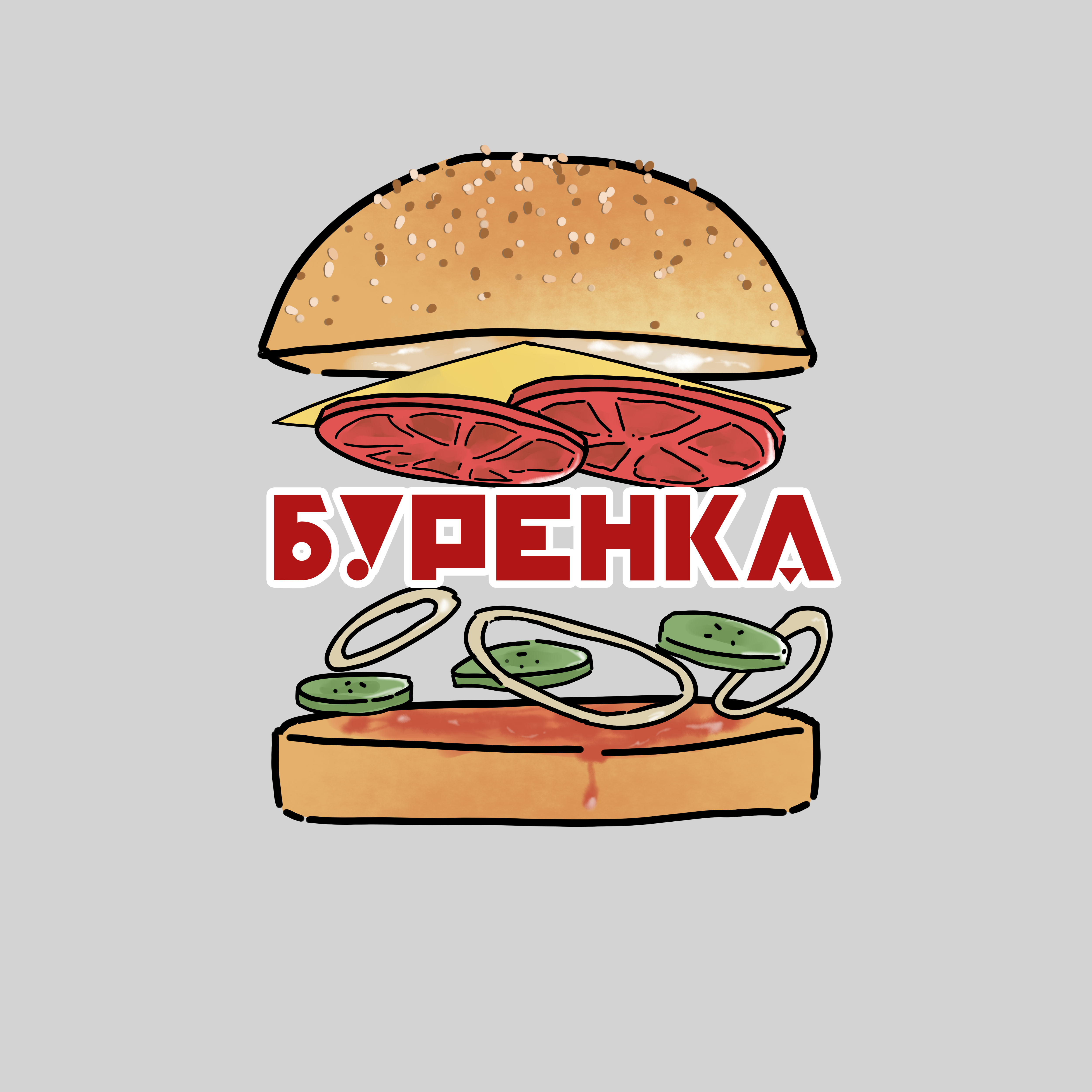 Логотип для Бургерной с Пекарней фото f_4195e10832660424.jpg