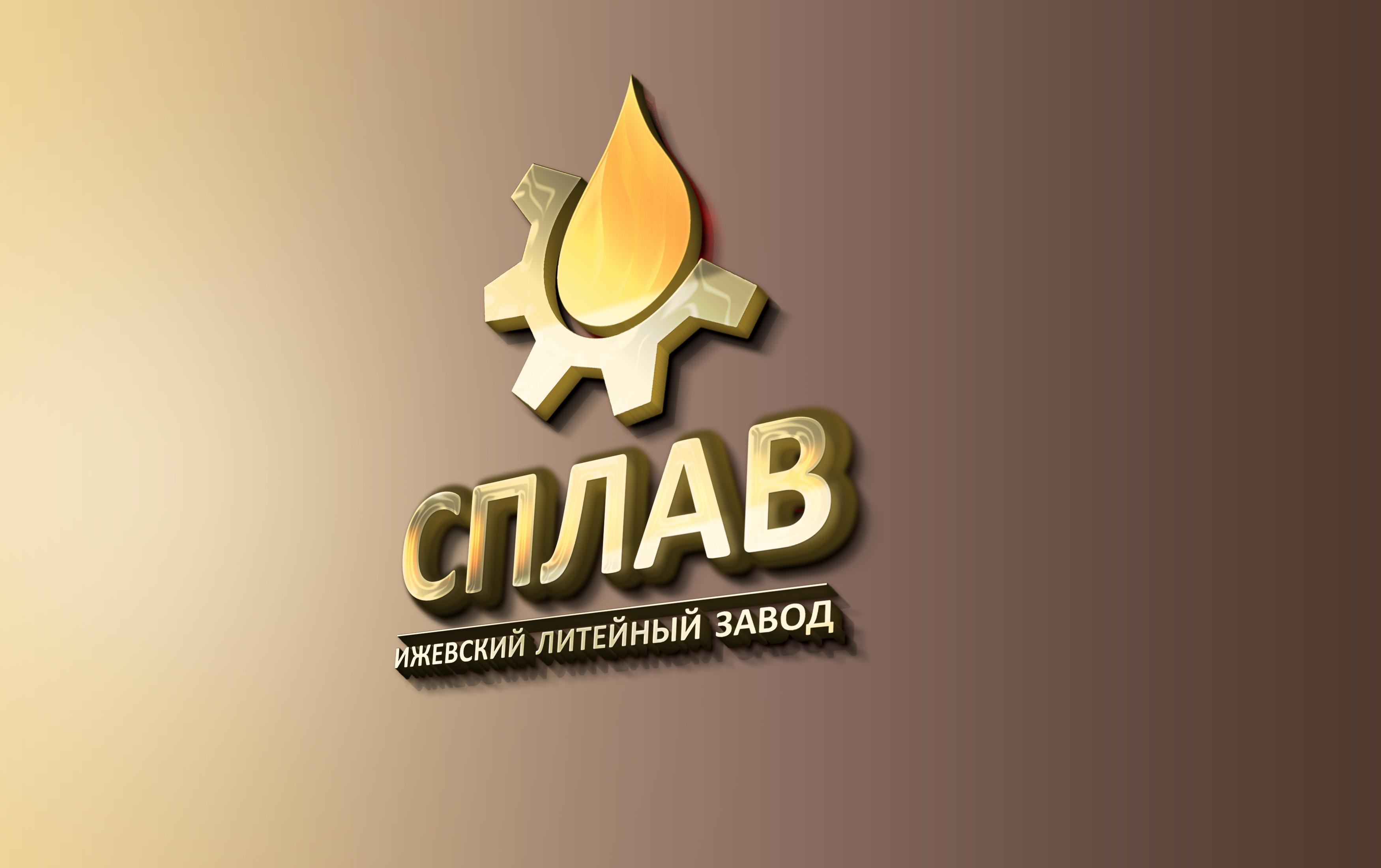 Разработать логотип для литейного завода фото f_1575b152f6ea295d.jpg