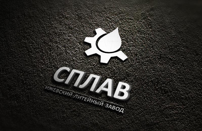 Разработать логотип для литейного завода фото f_4895b152f5bb9a75.jpg