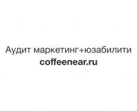 Аудит юзабилити + маркетинг coffeenear.ru (+анализ статистики, прототип главной страницы и карточки товара)