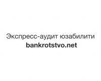 Экспресс аудит юзабилити bankrotstvo.net