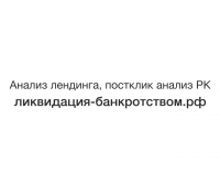 Аудит Лендинга ликвидация-банкротством.рф, постклик анализ