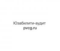 Юзабилити-анализ консалтинговая компания pvcg.ru