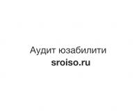 Юзабилити-анализ центр сертификации СРО (+анализ статистики, прототипы главной страницы, 2 внутренних)
