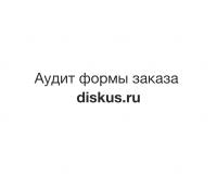 Аудит формы заказа diskus.ru