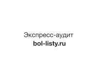 Экспресс-аудит bol-listy.ru