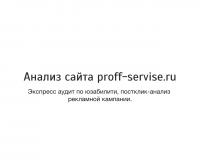 Анализ статистики, постклик-анализ рекламной кампании, рекомендации по доработке посадочных страниц proff-servise.ru