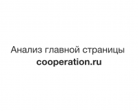 Анализ юзабилити главной страницы cooperation.ru (частная школа)