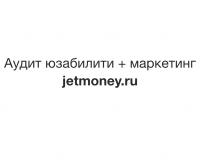 Юзабилити + маркетинг jetmoney.ru