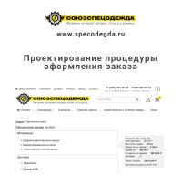 Проектирование оформления заказа для specodegda.ru