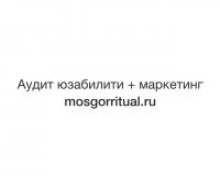 Аудит юзабилити+маркетинг mosgorritual.ru