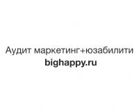 Аудит Маркетинг + юзабилити bighappy.ru