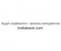 Юзабилити-анализ сайта банка, анализ конкурентов