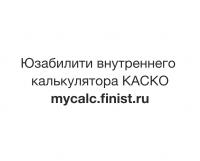 Анализ дизайна и юзабилити внутреннего калькулятора КАСКО mycalc.finist.ru